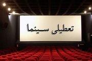 سینماهای استان اصفهان تعطیل است