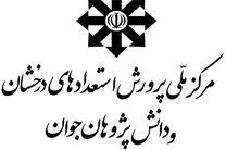 آغاز ثبتنام آزمون ورودی مدارس استعدادهای درخشان از 25 بهمن