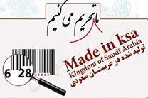 ممنوعیت واردات و فروش کالاهای ساخت عربستان و امارات در هرمزگان