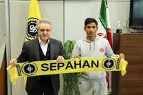 تیم سپاهان یک مدافع جدید جذب کرد