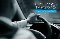 تاکسی اینترنتی تپ سی در ساری فعال شد