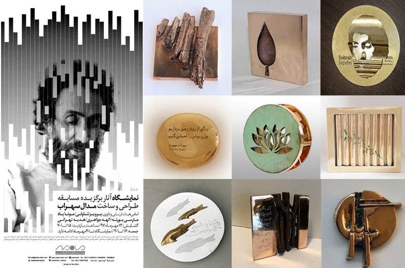 نمایشگاهی با داوری هدیه تهرانی و پرویز تناولی/مدال هایی با موضوع شخصیت و آثار سهراب سپهری