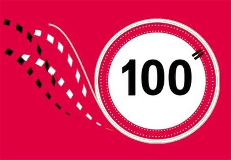 جشنواره بینالمللی فیلم ١٠٠ ثانیهای برترینهایش را شناخت