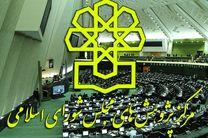 کتاب «اولویت ها و راهبردهای مجلس شورای اسلامی» منتشر شد