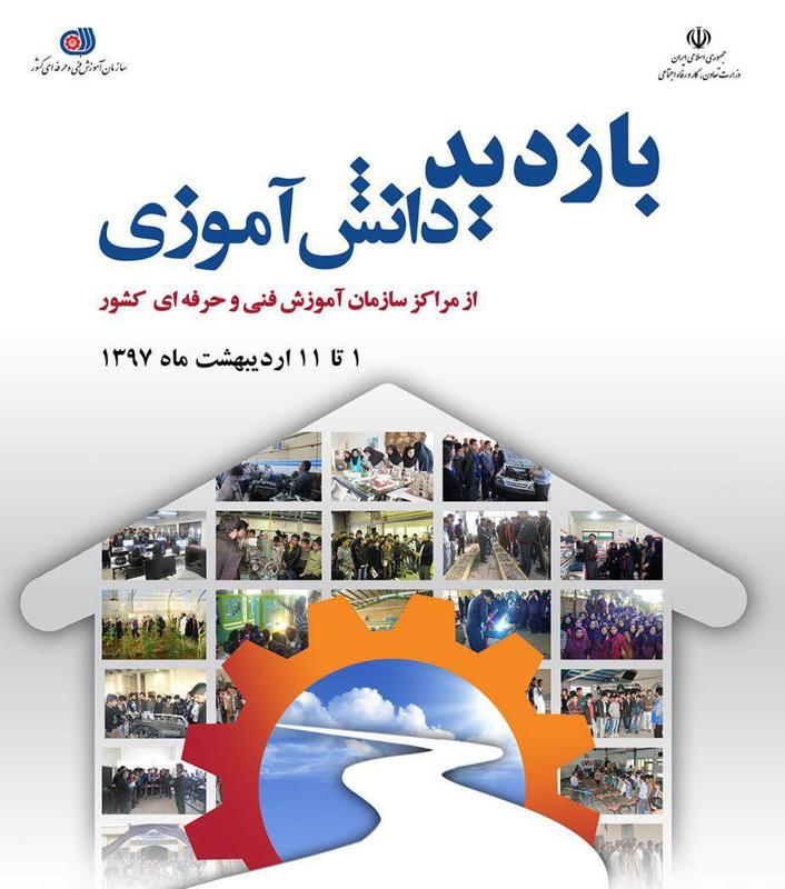 اجرای طرح بازدید دانش آموزی از مراکز آموزش فنی و حرفه ای در هفته مشاغل در اصفهان