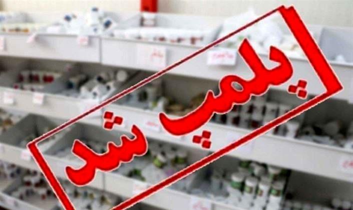 واحد غیرمجاز طب سنتی در کرمانشاه پلمپ شد