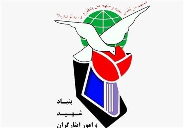 بیانیه بنیاد شهید و امور ایثارگران به مناسبت روز جهانی قدس