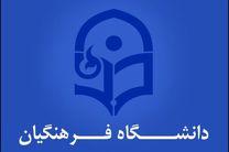 تغییر نام دانشگاه فرهنگیان به دانشگاه تربیت معلم مصوب شد