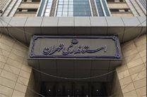آزمون استخدامی شهرداریها /تولید روزانه  10 هزار تن زباله در استان تهران