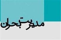 مانور بزرگ طرح یاور در استان کرمانشاه برگزار شد