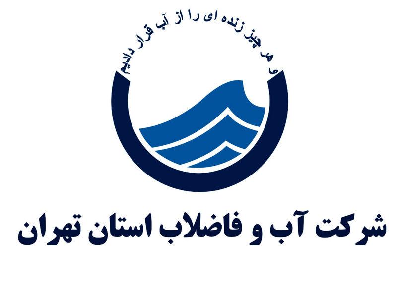 بررسی طرح آب مجانی در تهران