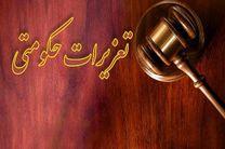 موافقت رهبر انقلاب با عفو و تخفیف مجازات ۷۹۳ نفر از محکومان تعزیرات