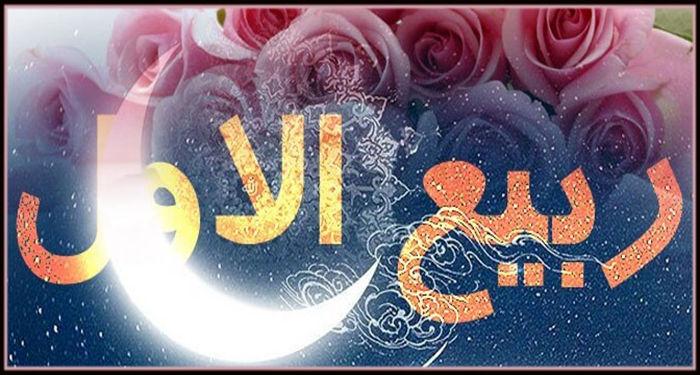 اعمال ماه ربیع الاول چیست؟/مستحبات روز دوازدهم و هفدهم ربیع الاول چیست؟