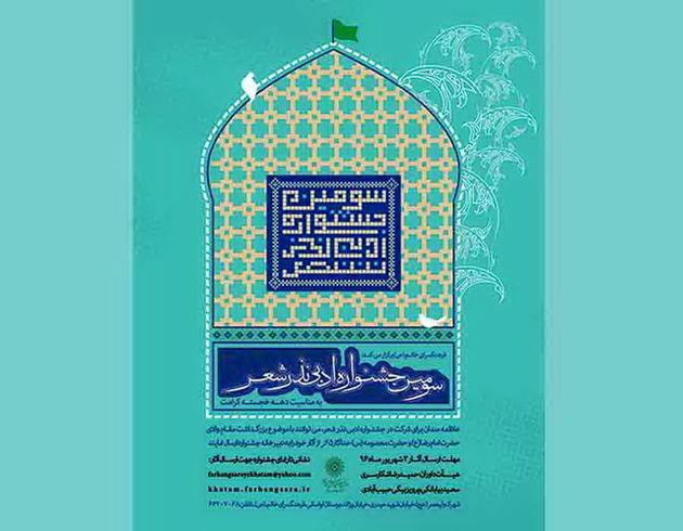 جزئیات برگزاری جشنواره «نذر شعر» اعلام شد