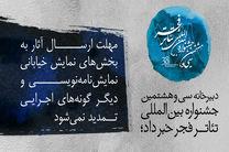 مهلت ارسال آثار به جشنواره تئاتر فجر تمدید نخواهد شد