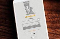 نسخه جدید همراه بانک پاسارگاد برای سیستم عامل اندروید رونمایی شد