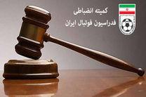 اعلام آرای انضباطی لیگ برتر و دسته یک فوتبال