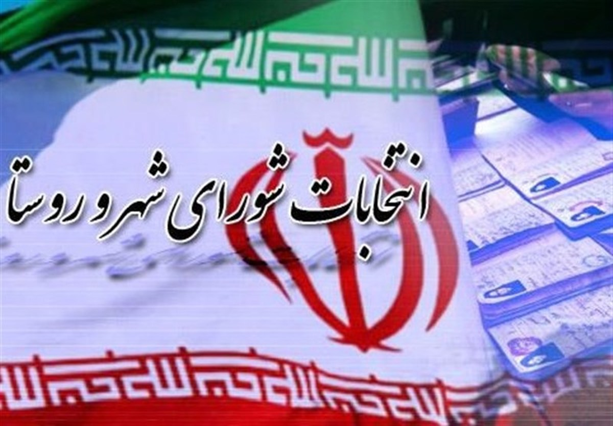 تایید صلاحیت ۶۹۲ نفر برای انتخابات شورای اسلامی شهرها در هرمزگان
