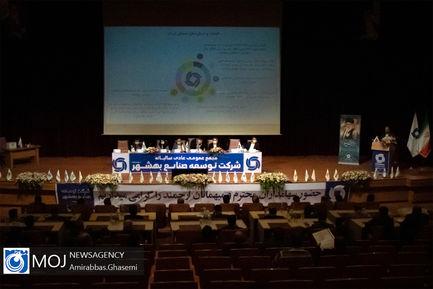 مجمع عمومی شرکت توسعه صنایع بهشهر