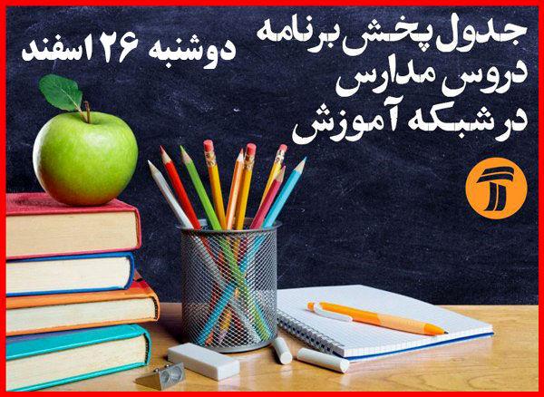 برنامه درسی شبکه آموزش در دوشنبه 26 اسفند اعلام شد