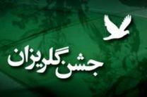 ۲۸۸ جشن گلریزان در ماه رمضان برگزار میشود