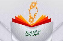 آغاز طرح تابستانه کتاب وزرات فرهنگ و ارشاد اسلامی