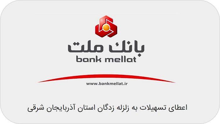 اعطای تسهیلات به زلزله زدگان آذربایجان شرقی در بانک ملت