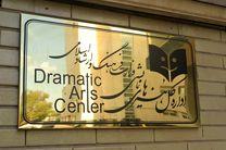 انتصابات جدید در اداره کل هنرهای نمایشی