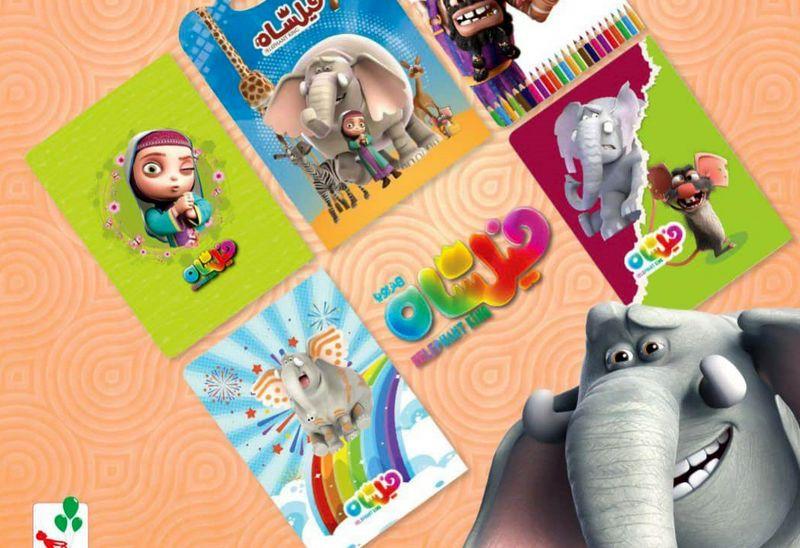 محصولات جانبی فیلشاه به بازار آمد