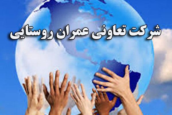 تشکیل 62 شرکت تعاونی روستایی در اصفهان