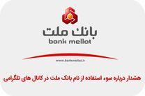 هشدار دوباره درباره سوء استفاده از نام بانک ملت در کانال های تلگرامی