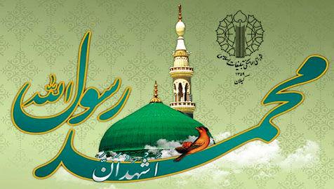 بیانیۀ شورای هماهنگی تبلیغات اسلامی استان گیلان به مناسبت فرارسیدن هفته وحدت