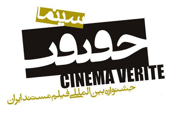 خبرهایی از دهمین جشنواره فیلم «سینما حقیقت» اعلام شد