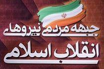 دومین مجمع ملی «جبهه مردمی نیروهای انقلاب اسلامی» برای انتخاب 5 کاندیدای جمنا آغاز شد