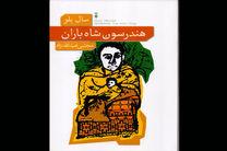 رمان «هندرسون، شاه باران» منتشر شد