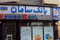 ارسال رمز دوم پویا از طریق پیامک توسط بانک سامان