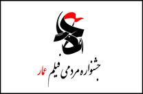 داروان جشنواره مردمی فیلم عمار اعلام شدند