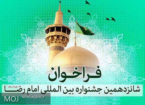 شانزدهمین جشنواره بینالمللی امام رضا(ع) به میزبانی لرستان برگزار میشود+فراخوان