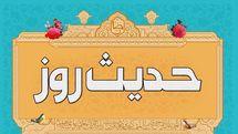 حدیث امام حسن عسکری (ع) درباره راز دوستی