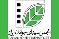 گزارش عملکرد مالی انجمن سینمای جوانان ایران در سال ۹۷ منتشر شد