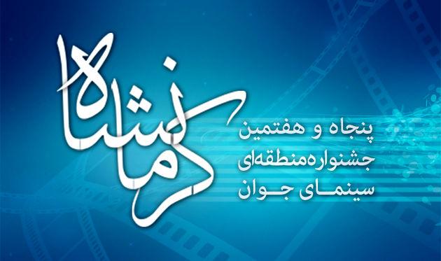 جشنواره فیلم کوتاه سینمای جوان در کرمانشاه به شکل مطلوبی باید برگزار شود