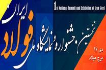 نخستین جشنواره و نمایشگاه ملی فولاد ایران برگزار شد