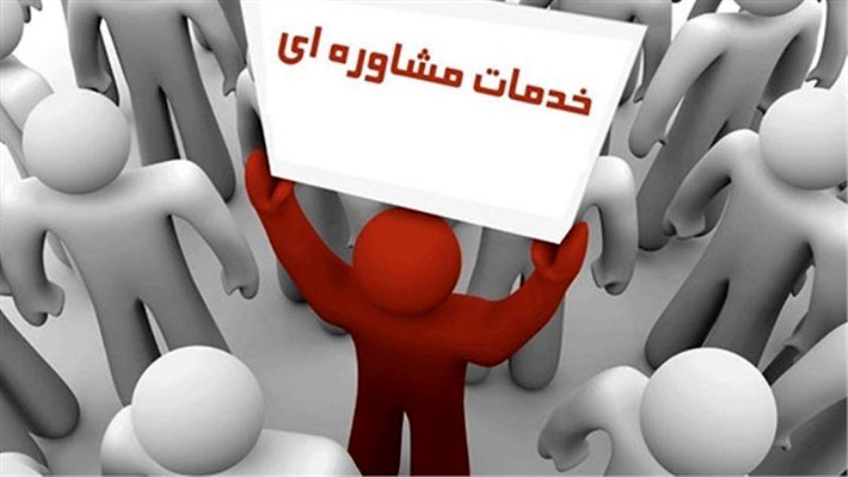 بهره مندی بیش از 3 هزار مددجوی کمیته امداد از خدمات مشاوره ای در اصفهان