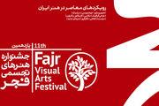 یازدهمین جشنواره هنرهای تجسمی فجر با دبیری ابراهیم حقیقی تا پانزدهم اسفند برپاست