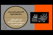زمان دقیق برگزاری سیونهمین جشنواره تئاتر فجر مشخص شد