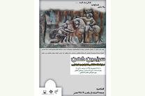 نمایشگاه نقاشی سرزمین کهن افتتاح می شود