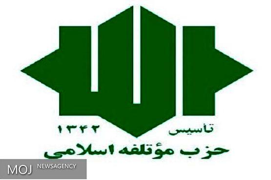 حزب موتلفه اسلامی حکم انحلال حزب الوفاق بحرین را محکوم کرد