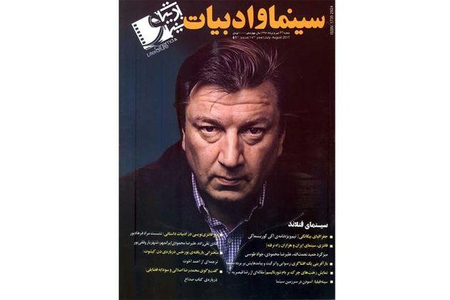 شماره جدید «سینما و ادبیات» منتشر شد