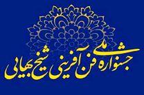 جشنواره ملی شیخ بهایی نماد خود باوری فرزندان ایران زمین