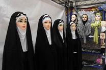 چادر مشکی در نمایشگاه عفاف و حجاب رایگان دوخته می شود